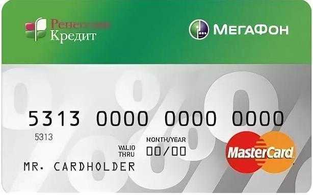 Кредитная карта Ренессанс Кредит-Мегафон
