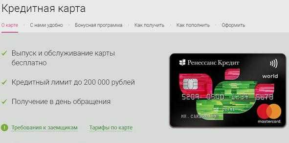 Ренессанс кредит банк оформить кредитную карту онлайн кредит в банке мдм онлайн